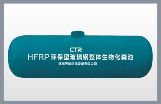 HFRP-1环保型玻璃钢化粪池