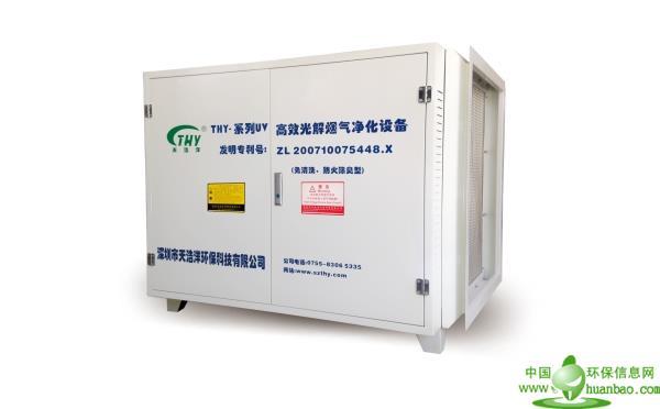 THY-光解油烟净化设备
