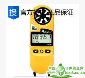 Kestrel3500 手持式风速仪
