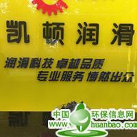 二硫化钼高温防卡剂 防烧结润滑脂