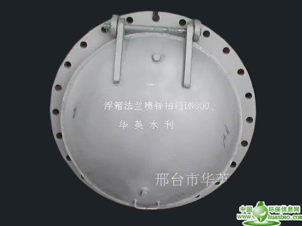 泵站DN1000/1200/1500法兰钢制拍门喷锌防腐