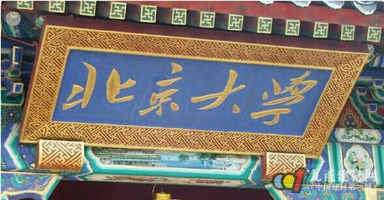 莫干山板材进驻全国高等学府——北京大学
