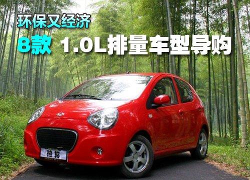 环保又经济 8款1.0L排量微型车导购