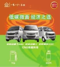 长安之星CNG,更经济更环保