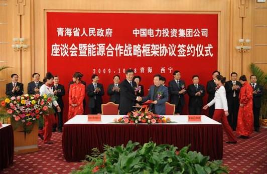 签署战略合作协议