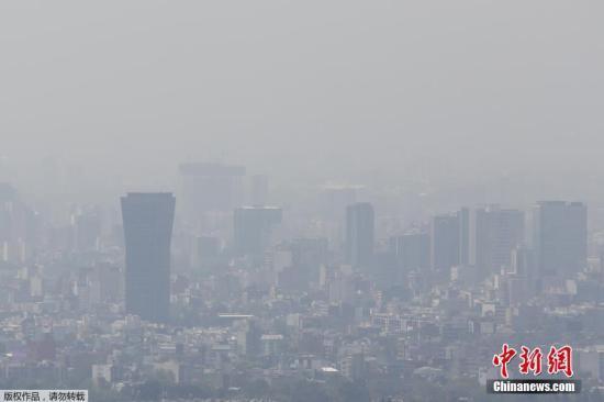 资料图:墨西哥发布臭氧水平第二高级别警报。