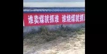 某地治污宣传标语,来自视频截图