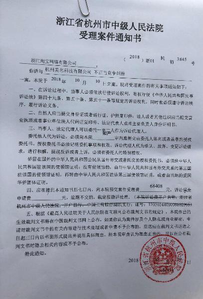 """10 月 10 日,阿里起诉""""美丽啪""""平台在杭州市中级人民法院正式立案"""