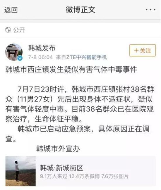 韩城发布的消息。 截屏图
