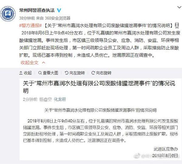微博@常州网警巡查执法 截图