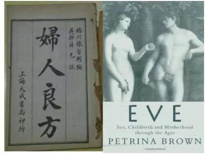 左:《妇人良方大全》;右:《夏娃:性、生育和为人母》