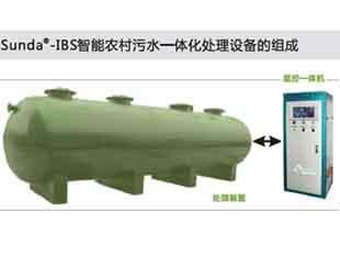 IBS智能农村污水一体化处理设备